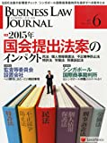 BUSINESS LAW JOURNAL (ビジネスロー・ジャーナル) 2015年 6月号 [雑誌]