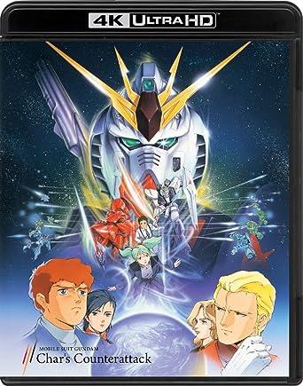 機動戦士ガンダム 逆襲のシャア 4KリマスターBOX (4K ULTRA HD Blu-ray&Blu-ray Disc 2枚組)