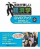 「出社が楽しい経済学」DVDブック 第2巻