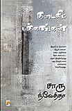 Kadaisi Pakkangal  (Tamil)