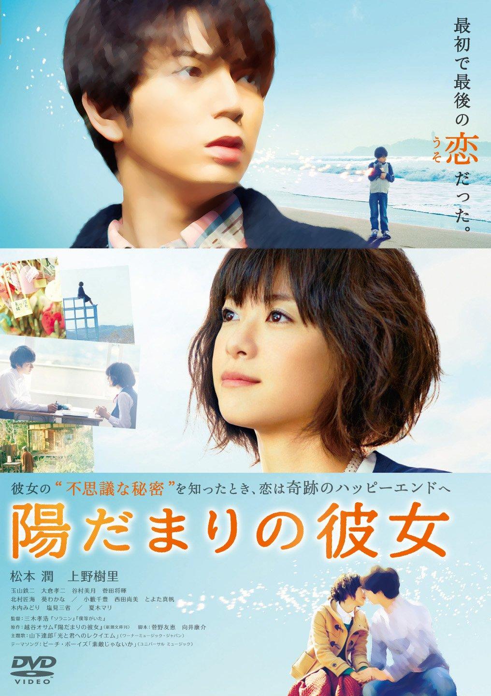 泣ける恋愛映画⑨