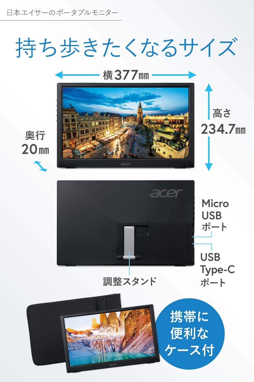 PM161Qbu 15.6インチモバイル液晶モニター エイサー Acer/ (IPS/非光沢/1920x1080/16:9/220cd/7ms/USB Type-C)