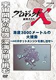プロジェクトX 挑戦者たち 海底3000メートルの大捜索 ~HⅡロケットエンジンを探し出せ~ [DVD]