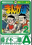 まんが道(2) (藤子不二雄(A)デジタルセレクション)