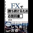 FXで勝ち続けるための教科書