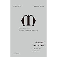 明治天皇:1852—1912(纪念碑式的传记伟作,一幅栩栩如生的明治天皇丰满肖像) (理想国译丛 28)