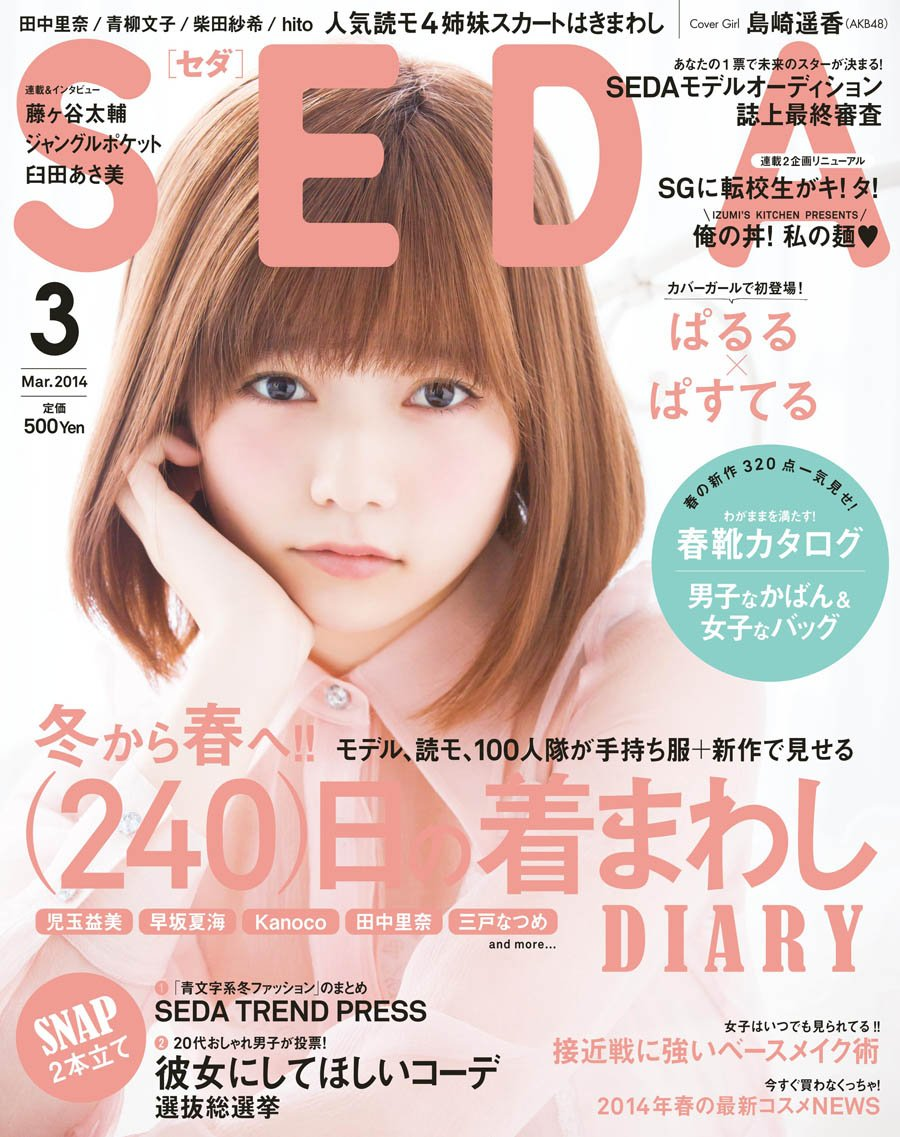 Really. happens. japanese teen magazines the