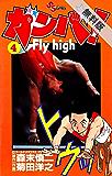 ガンバ! Fly high(4)【期間限定 無料お試し版】 (少年サンデーコミックス)