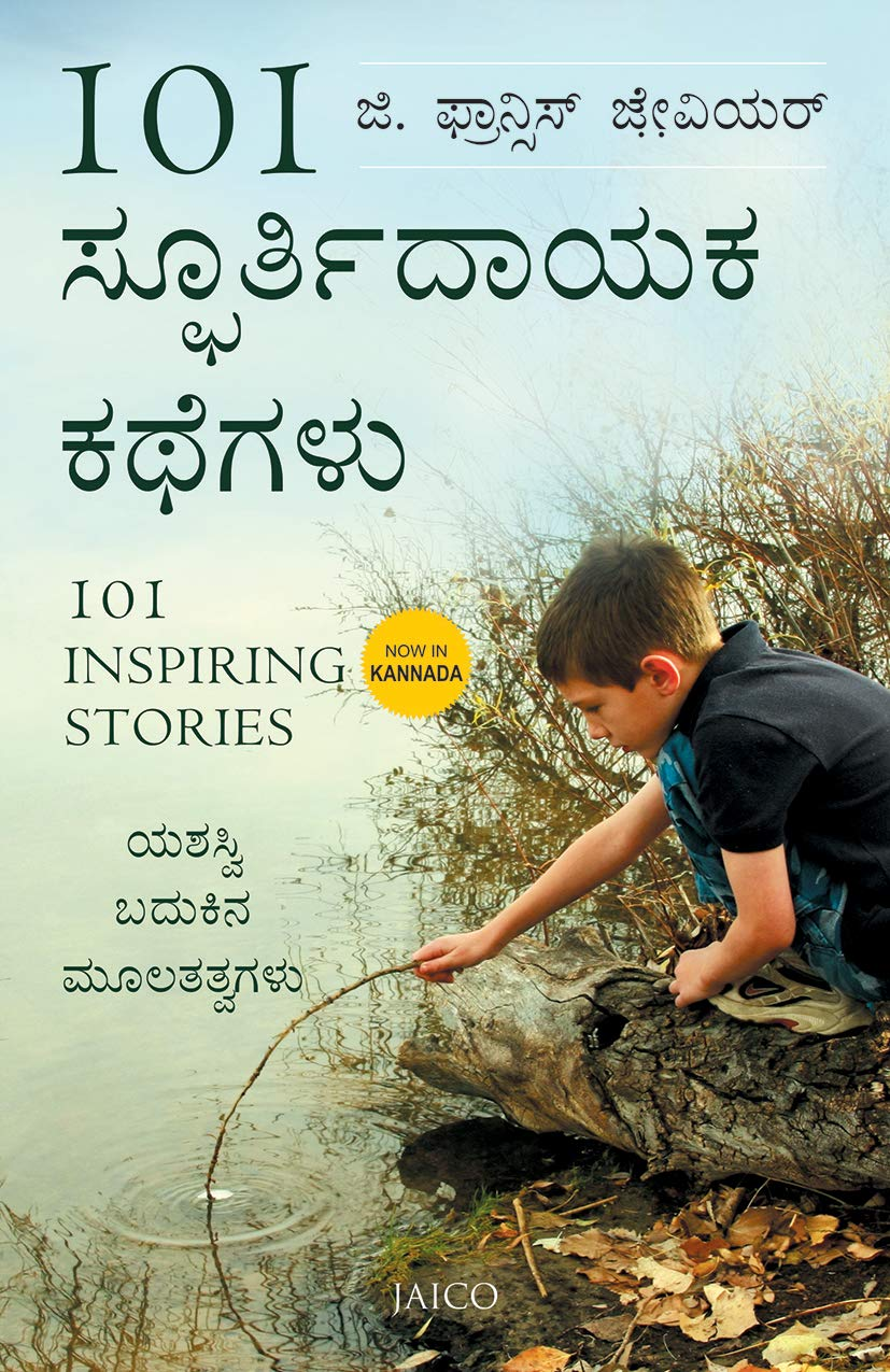 Buy 101 Inspiring Stories Book Online At Low Prices In India 101