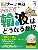 ナース専科 2016年4月号 (輸液療法)