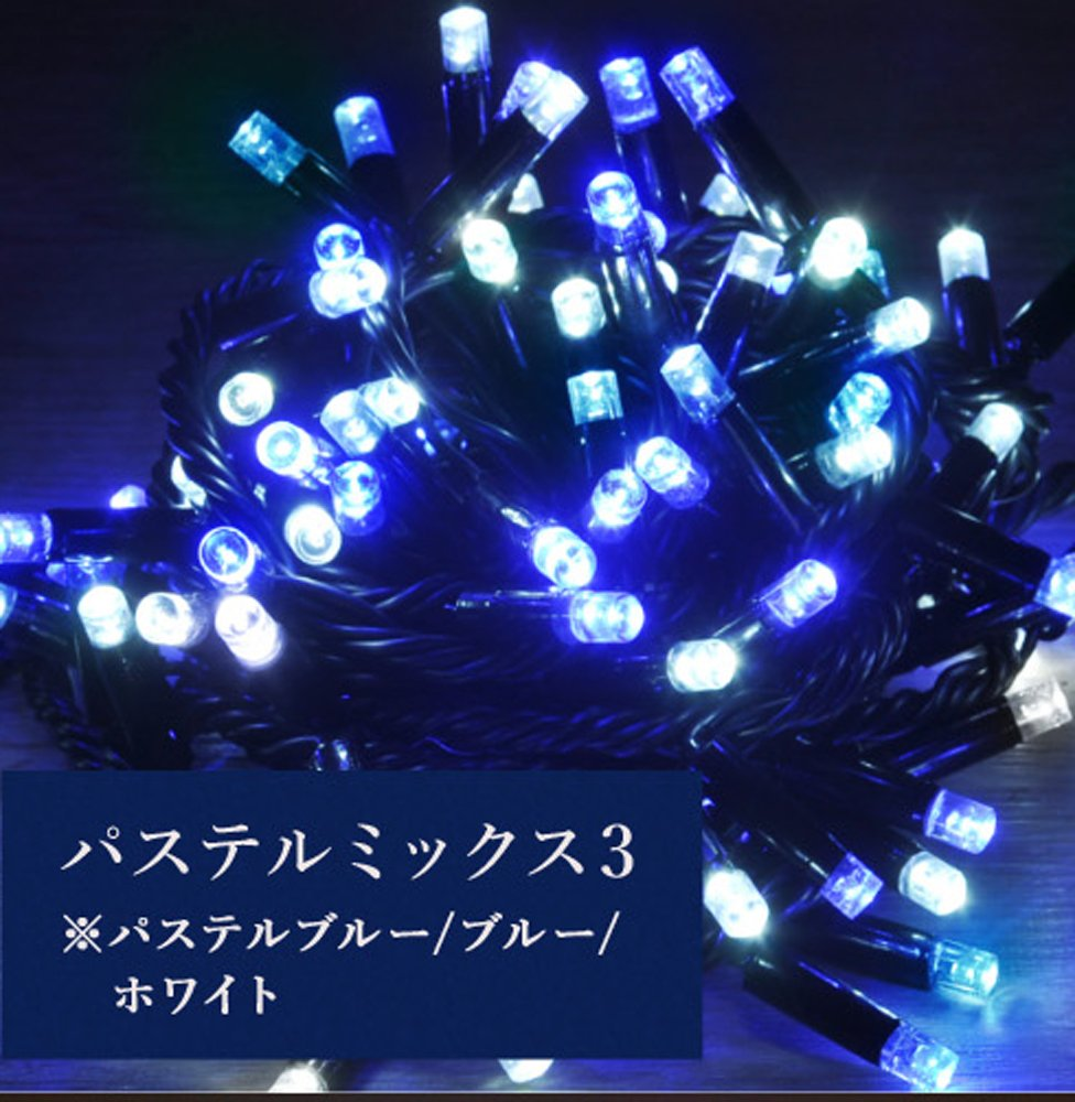 iimono117 高輝度 LED イルミネーション [ 6m ~ 120m ] 完全防水 IP65 屋内外装飾 (18m(300球), パステルミックス3) B076D5JJZH 12400 18m(300球)|パステルミックス3 パステルミックス3 18m(300球)