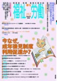 季刊福祉労働152号: 特集:今なぜ、成年後見制度利用促進か?