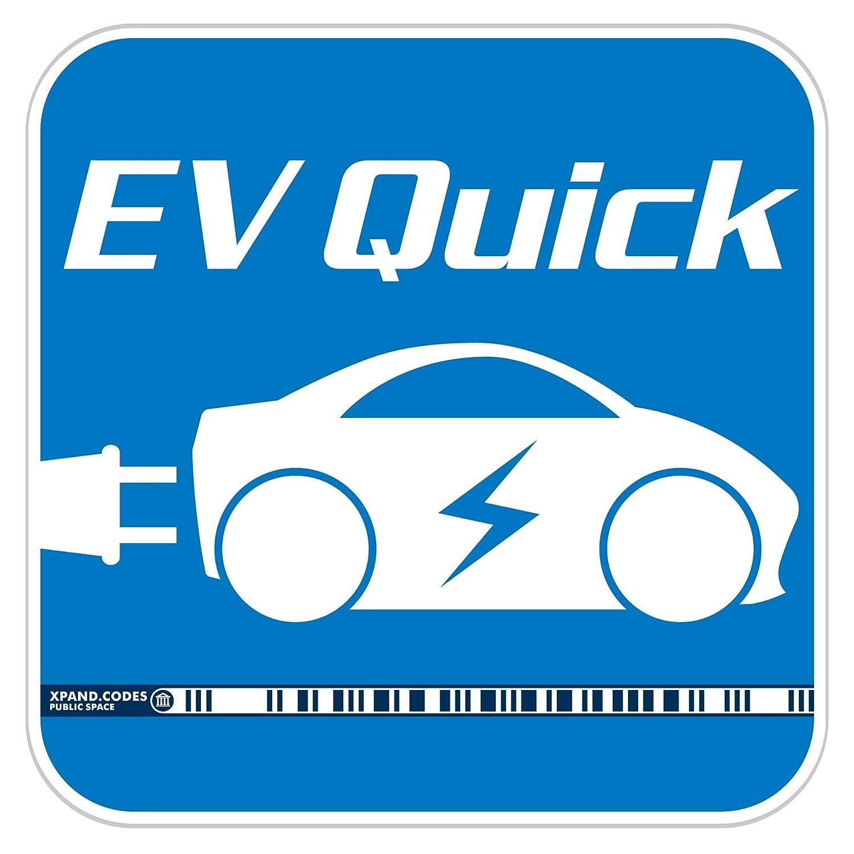 Amazon | 【屋外用】【新JIS安全色】デザイン標識「EV QUICK(反射