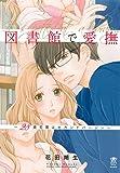 図書館で愛撫~28歳司書はセカンドバージン~ (ぶんか社コミックス 蜜恋ティアラシリーズ)