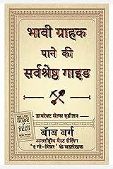 Bhavi Grahak Paane Ki Sarvashetra Guide (Hindi Edition) Kindle Edition