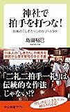 神社で拍手を打つな! -日本の「しきたり」のウソ・ホント (中公新書ラクレ)