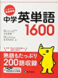 ハイパー英語教室 中学英単語1600