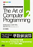 The Art of Computer Programming Volume 2 Seminumerical Algorithms Third Edition 日本語版