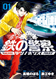 鉄の警察(1) (ビッグコミックス)