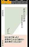 辞書と日本語~国語辞典を解剖する~ (光文社新書)