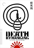 Death by Hanging (The Criterion Collection)
