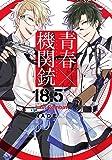 青春×機関銃 18.5 公式ファンブック Last Combat (Gファンタジーコミックス)
