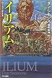 イリアム 上 (ハヤカワ文庫 SF シ 12-10) (ハヤカワ文庫SF)