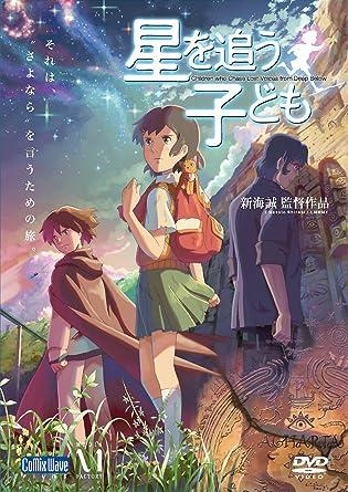 Image result for دانلود انیمیشن Hoshi wo Ou Kodomo