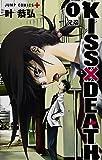 KISS×DEATH 1 (ジャンプコミックス)