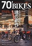 70' BIKES 「ナナマル・バイクス」 Vol.3 (富士美ムック)