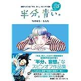 連続テレビ小説「半分、青い。」スピンオフ漫画 「半分、青っぽい。」