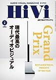 Hivi(ハイヴィ) 2020年02月号