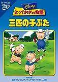 三匹の子ぶた [DVD]