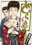 どうらく息子 (11) (ビッグコミックス)