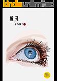 瞳孔(中国好小说)
