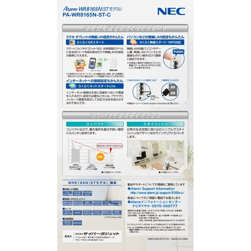 NEC Aterm WR8165N Router Driver Windows 7