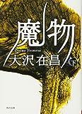 魔物(下) (角川文庫)