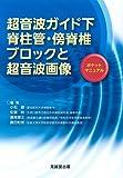 超音波ガイド下脊柱管・傍脊椎ブロックと超音波画像―ポケットマニュアル