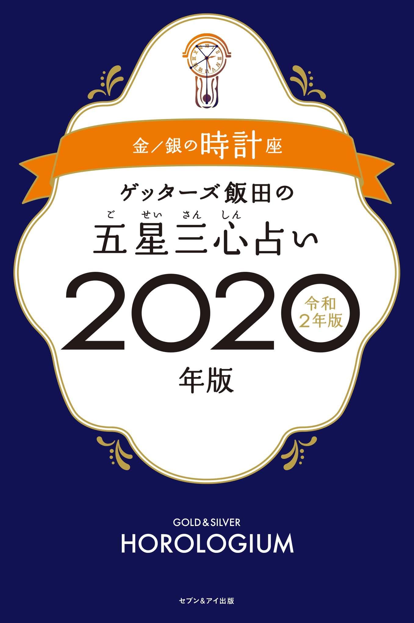 銀の羅針盤 2020 仕事