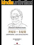 有限理性的图谱:迈向行为经济学的心理学( 诺贝尔经济学奖演讲集III) (地铁大学)