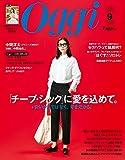 Oggi(オッジ) 2018年 09 月号 [雑誌]
