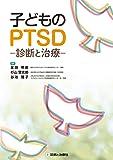 子どものPTSD-診断と治療-