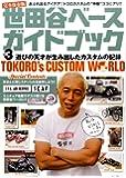 世田谷ベースガイドブック vol.3―完全保存版 遊びの天才が生み出したカスタムの記録 (NEKO MOOK)