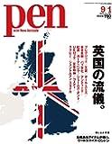 Pen(ペン) 2019年9/1号[英国の流儀。]