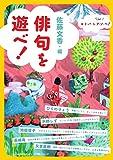 俳句を遊べ!: コ・ト・バ・を・ア・ソ・ベ!Vol.1 (小学館SJ・MOOK コ・ト・バ・を・ア・ソ・ベ! Vol. 1)