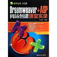 课堂实录·Dreamweaver+ASP网站创建课堂实录(附光盘)