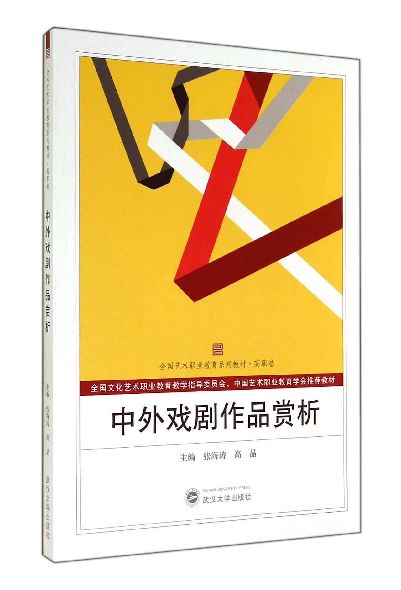 Appreciation of Chinese and foreign theatrical productions (National Art vocational education textbook series)(Chinese Edition) pdf epub