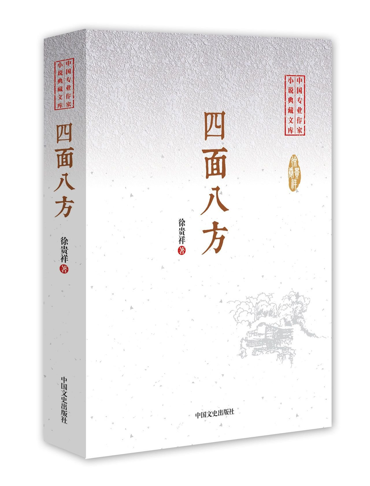 Read Online From All Sides (Chinese Edition) pdf epub