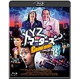 XYZマーダーズ -HDリマスター版- [Blu-ray]