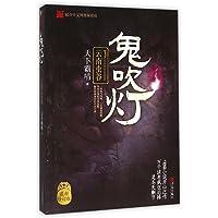鬼吹灯3:云南虫谷(修订版)